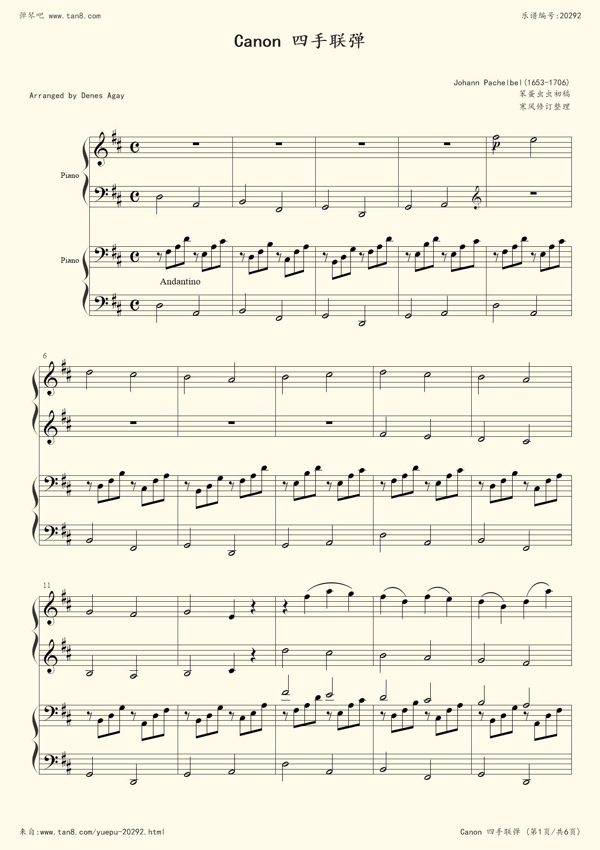 卡农三重奏谱子